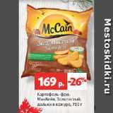 Картофель-фри МакКейн, Золотистый, дольки в кожуре