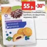 Печенье Хлебный Спас, сдобное, на фруктозе, черника