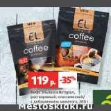 Скидка: Кофе Эльпасса Натурал, растворимый, классический/ с добавлением молотого