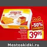 Скидка: Печенье Кухмастер Petit Beurre Кокосовое 270 г, 420 г
