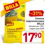 Скидка: Семена подсолнечника BILLA обжаренные, 100