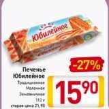 Магазин:Билла,Скидка:Печенье Юбилейное Традиционное Молочное Земляничное 112 г