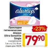 Скидка: Прокладки гигиенические Always Ultra Sensitive Single в ассортименте 1 уп. х 6, 7, 8, 10 шт