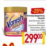 Скидка: Пятновыводитель Vanish Gold OXI Action, 500 г OXI Action Кристальная белизна отбеливатель, 500 г