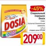 Скидка: Стиральный порошок Dosia Color Automat Альпийская свежесть 3,7 кг