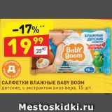 Магазин:Дикси,Скидка:Салфетки Baby Boom
