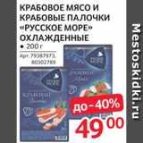 Магазин:Selgros,Скидка:КРАБОВОЕ МЯСО/ПАЛОЧКИ «Русское море»