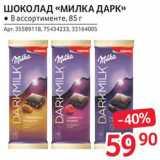 """Selgros Акции - Шоколад """"Милка"""""""