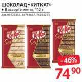 "Selgros Акции - Шоколад ""Кит Кат"""