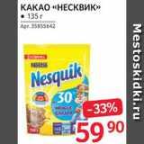 Магазин:Selgros,Скидка:Какао «Несквик»