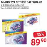 Скидка: Мыло Safeguard