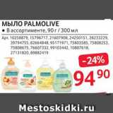 Скидка: Мыло Palmolive