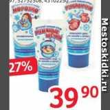 Магазин:Selgros,Скидка:Средства по уходу детская «Морозко»