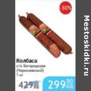 Колбаса ск богородская черкизовский