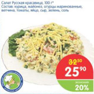 Салат русская красавица с ананасом рецепт