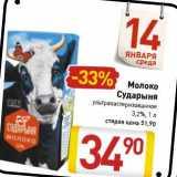 Молоко Сударыня ультрапастеризованное 3,2%, Объем: 1 л