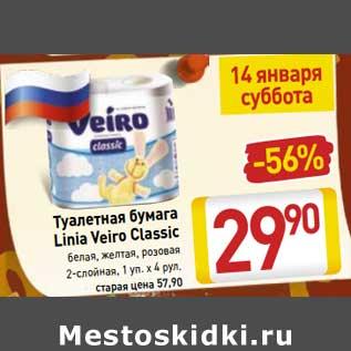 Акция - Туалетная бумага Linia Veiro Classic