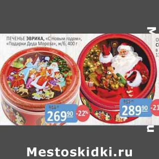 Акция - Печенье Эврика С новым годом /Подарки Деда Мороза