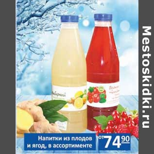 Акция - Напитки из плодов и ягод