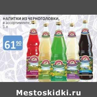 Акция - Напитки из Черноголовки