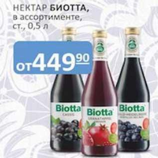Акция - Нектар Биотта
