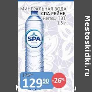 Акция - Минеральная вода Спа Рейне