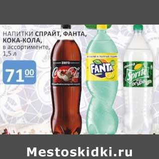 Акция - Напитки Спрайт /Фанта / Кока-Кола