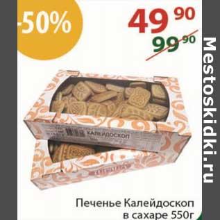 Акция - Печенье Калейдоскоп в сахаре