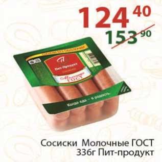 Акция - Сосиски Молочные ГОСТ Пит-продукт