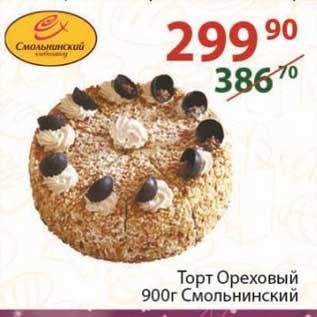 Акция - Торт Ореховый Смольнинский 900 г