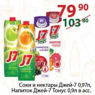 Акция - Соки и нектары Джей-7 0,97 л/ Напиток Джей-7 Тонус 0,9 л