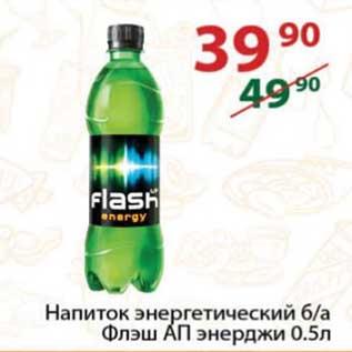 Акция - Напиток энергетический Флэш АП Энерджи 0,5 л