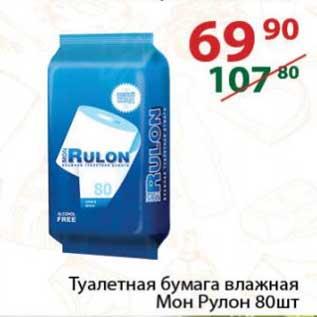 Акция - Туалетная бумага влажная Мон Рулон 80 шт