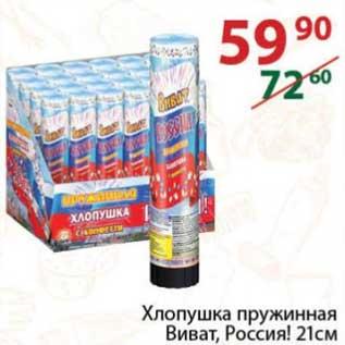 Акция - Хлопушка пружинная Виват, Россия 21 см