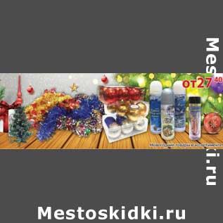 Акция - Новогодние товары в ассортименте