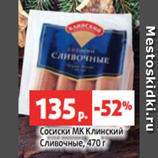 Акция - Сосиски МК Клинский  Сливочные, 470 г
