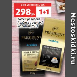 Акция - Кофе Президент  Арабика в зернах/  молотый, 250 г