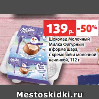 Акция - Шоколад Молочный  Милка Фигурный  в форме шара,  с кремовой и молочной  начинкой, 112 г