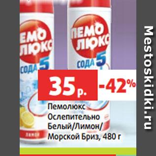 Акция - Пемолюкс  Ослепительно  Белый/Лимон/  Морской Бриз, 480 г