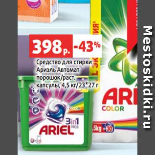 Акция - Средство для стирки  Ариэль Автомат  порошок/раст.  капсулы, 4,5 кг/23*27 г