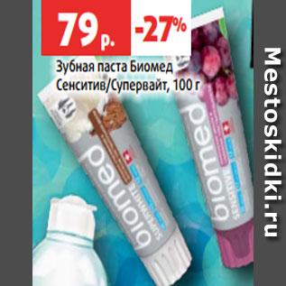 Акция - Зубная паста Биомед  Сенситив/Супервайт, 100 г