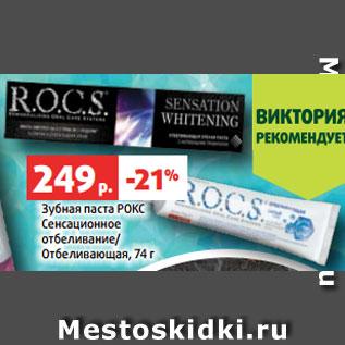 Акция - Зубная паста РОКС  Сенсационное  отбеливание/  Отбеливающая, 74 г