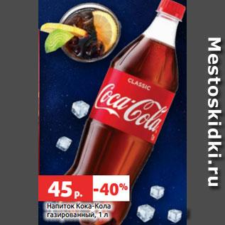 Акция - Напиток Кока-Кола  газированный, 1 л