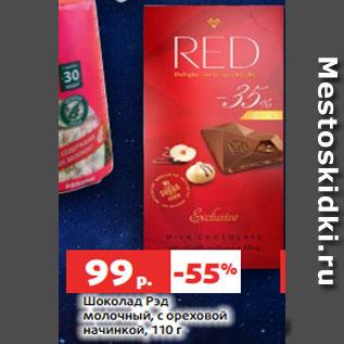 Акция - Шоколад Рэд  молочный, с ореховой  начинкой, 110 г