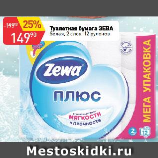 Акция - Туалетная бумага ЗЕВА  белая, 2 слоя
