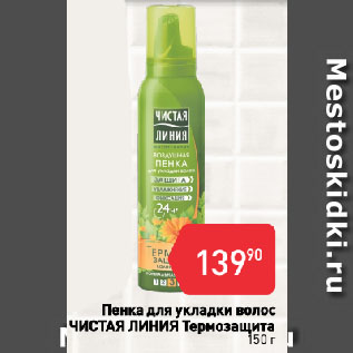 Акция - Пенка для укладки волос  ЧИСТАЯ ЛИНИЯ Термозащита
