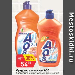 Акция - Средство для посуды АОС  бальзам/сила цитрусов лимон