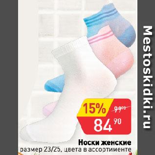 Акция - Носки женские  размер 23/25, цвета в ассортименте