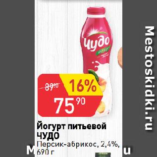 Акция - Йогурт питьевой  ЧУДО  Персик-абрикос, 2,4%