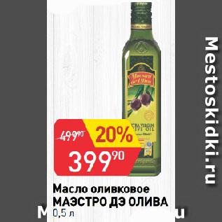 Акция - Масло оливковое  МАЭСТРО ДЭ ОЛИВА